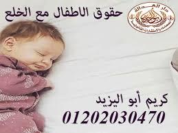 اشهر محامي قضايا اسرة(كريم ابو اليزيد)01202030470   Image266