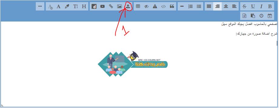 شرح اضافة صورة من جهازك الى الموقع بخطوات بسيطة اطلع عليها الان لتعلم طريقة رفع الصور: 11110