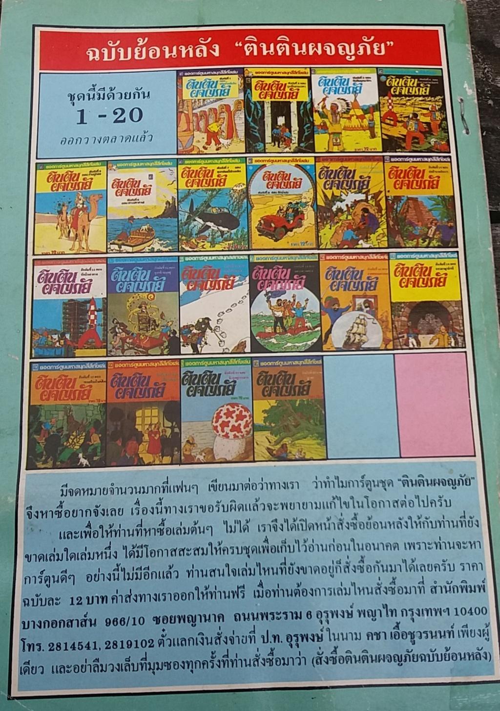Ma Collection de Lainlainix - Page 18 20210469