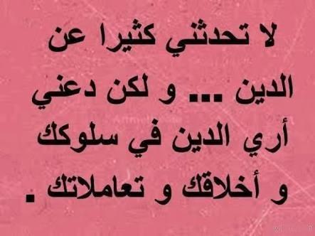 من أهداف الدين الإسلامى 13240010
