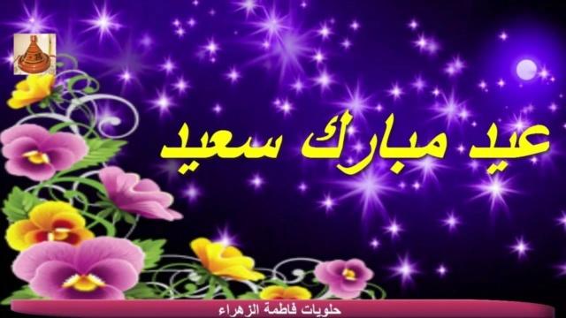 عيد سعيد Maxres10