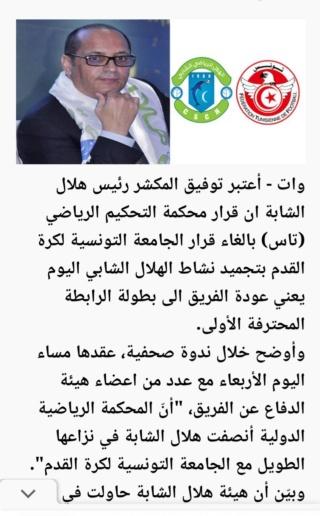 """هلال الشابة """"الغاء """"التاس"""" لقرار جامعة كرة القدم بتجميد نشاط الهلال الشابي Screen13"""