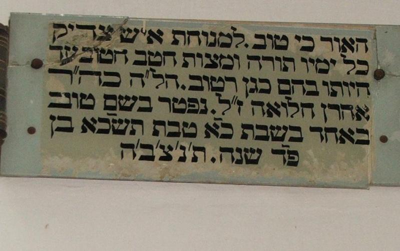 ECOLE HEBRAIQUE TALMUD TORAH A MEKNES 034