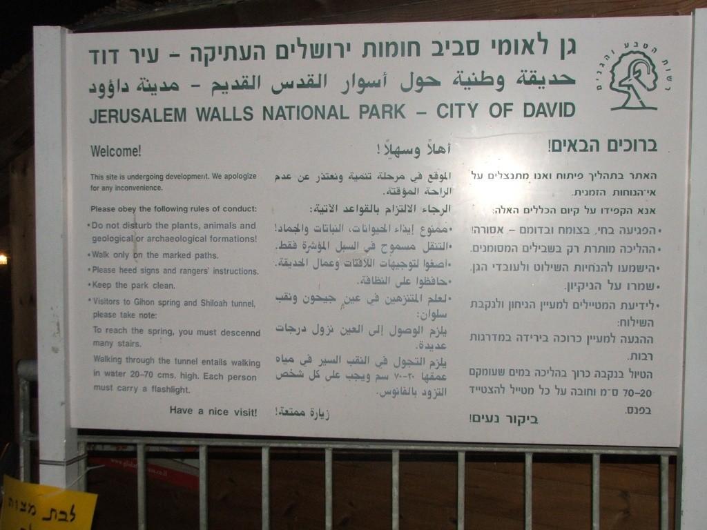 LE TEMPLE ET LA VILLE DU ROI DAVID A IR DAVID A JERUSALEM Dscf2213