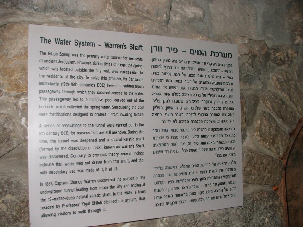 LE TEMPLE ET LA VILLE DU ROI DAVID A IR DAVID A JERUSALEM Dscf2243