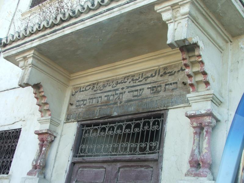 ECOLE HEBRAIQUE TALMUD TORAH A MEKNES Dscf2632