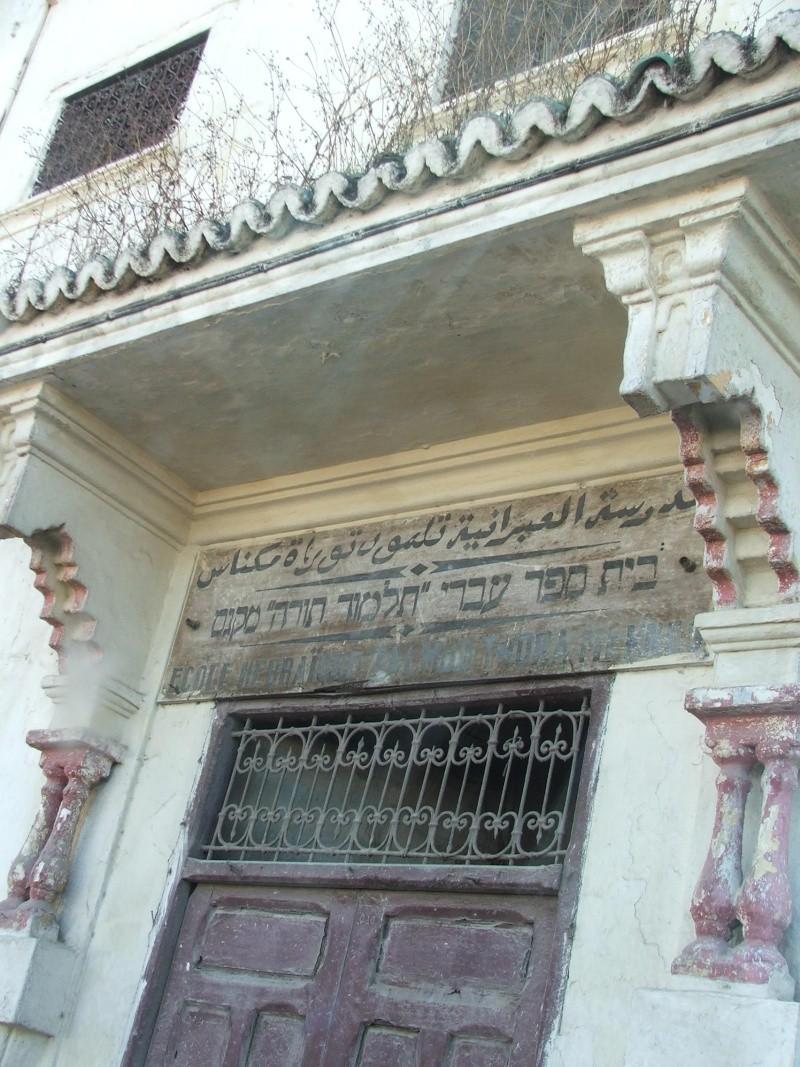 ECOLE HEBRAIQUE TALMUD TORAH A MEKNES Dscf2633