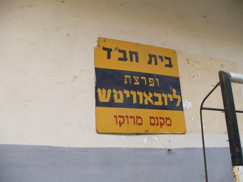 ECOLE HEBRAIQUE TALMUD TORAH A MEKNES Dscf2634