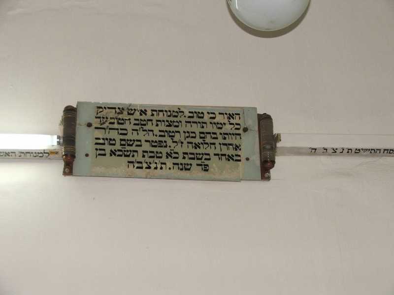 ECOLE HEBRAIQUE TALMUD TORAH A MEKNES Dscf2646