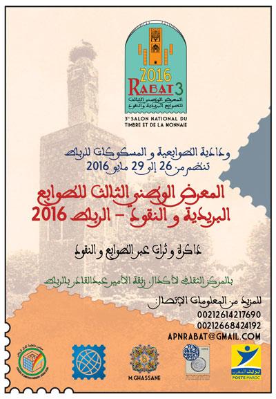 3ème Salon National du Timbre et de la Monnaie : RABAT 2016 Rabat310