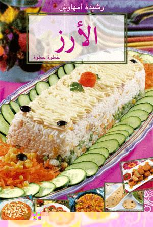 كتب الطبخ 125