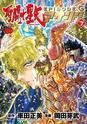 [Manga] Saint seiya Episode G + Assassin - Page 5 Ga710