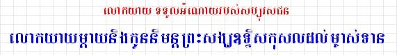 Omnouy Robos LK Joun Lok Yeay Neng Koun Srey Pika 120
