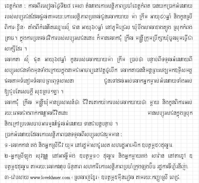Omnouy Robos LK Joun Lok Yeay Neng Koun Srey Pika 220