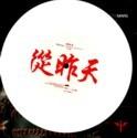 Discographie : Les Vinyls Fy_fan12