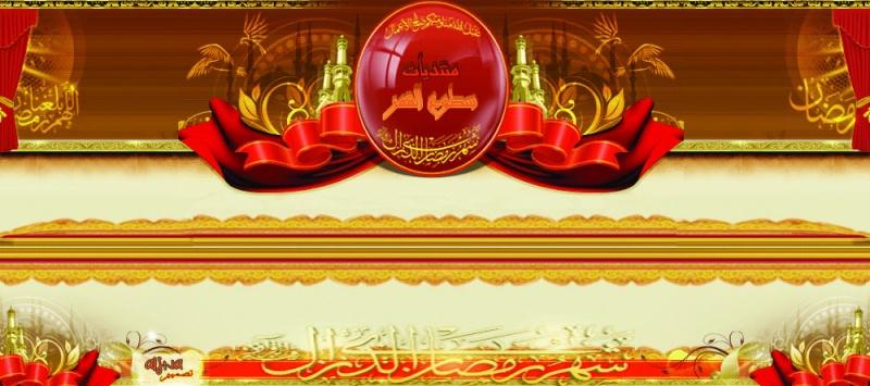مسابقة رمضان مع منتدى الاشهار العربي كل عام وأنتم بخير ورمضان كريم - صفحة 2 Ususus10