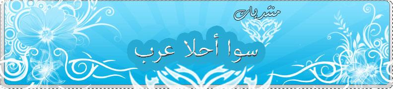 Sawa  A7larab