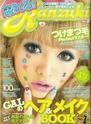 [ Ranzuki Hair & Make Vol. 2 ] - Kawaii :3 0111