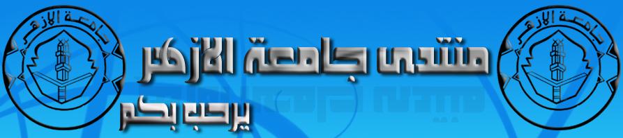 منتدى  جامعة  الأزهر