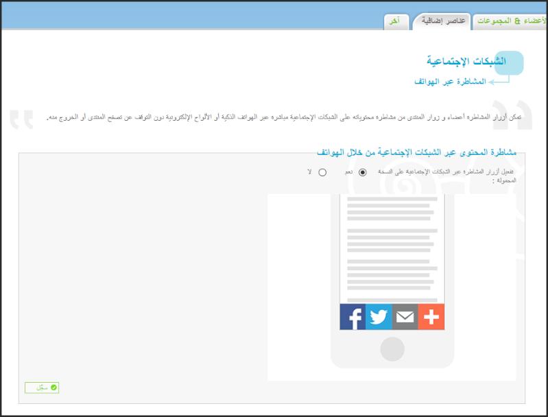 جديد : مشاطرة محتوى المنتديات على الشبكات الإجتماعية عبر نسخة الجوال Ar10