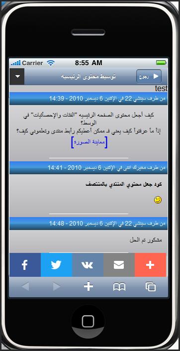 جديد : مشاطرة محتوى المنتديات على الشبكات الإجتماعية عبر نسخة الجوال Ar210