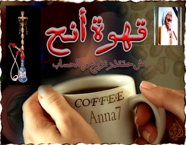 قهوه انح