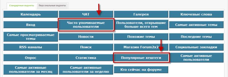 """Обновление : Виджеты """"Популярные хештеги"""" и """"@-упоминания пользователей"""" New_wi10"""