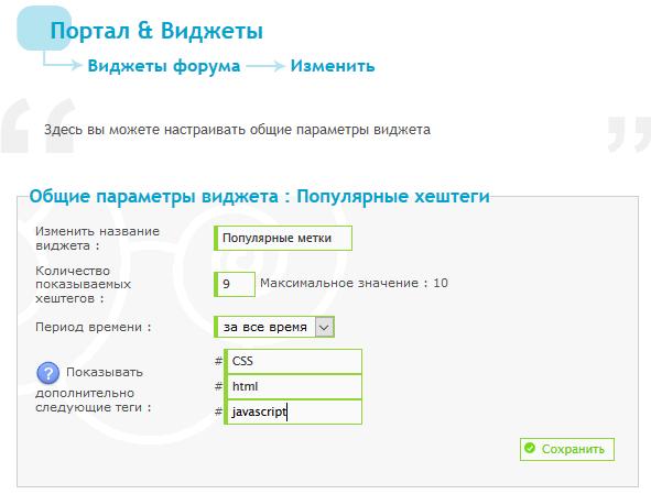 """Обновление : Виджеты """"Популярные хештеги"""" и """"@-упоминания пользователей"""" Widget10"""