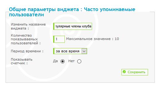 """Обновление : Виджеты """"Популярные хештеги"""" и """"@-упоминания пользователей"""" Widget11"""