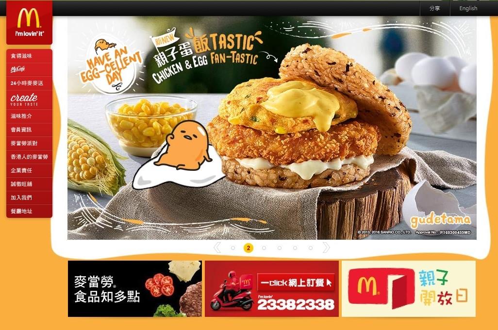 McDonald's couleur locale Hong_k13