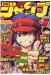 Magazine de prépublication Jump310