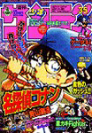Magazine de prépublication Jump510