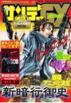 Magazine de prépublication Jump610