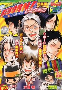 Weekly Shonen Jump #47 #48 #49 Other110