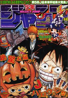 Weekly Shonen Jump #47 #48 #49 Wj_20010