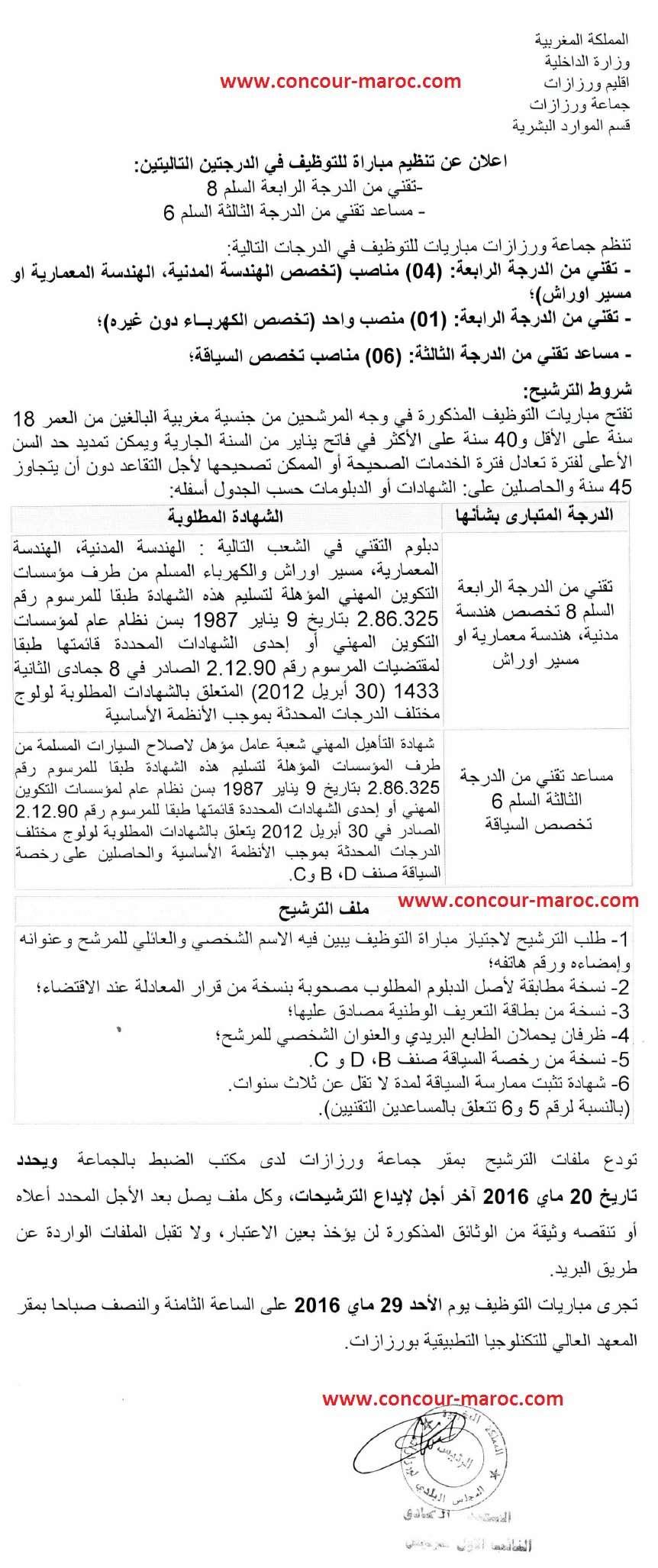 بلدية ورزازات (إقليم ورزازات) : مباراة لتوظيف تقني من الدرجة الرابعة (5 مناصب) و مساعد تقني من الدرجة الثالثة (6 مناصب) آخر أجل لإيداع الترشيحات 20 ماي 2016 Concou43