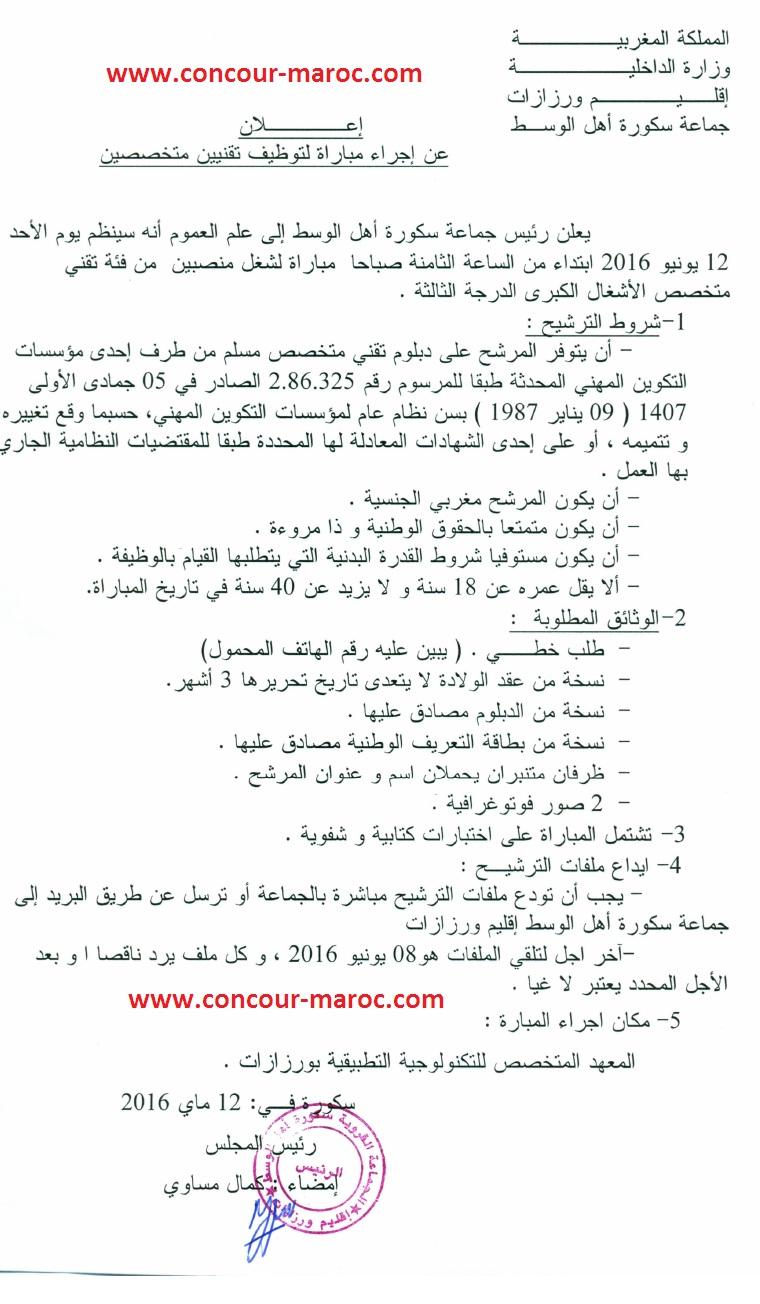 جماعة سكورة اهل الوسط (إقليم ورزازات) : مباراة لتوظيف تقني من الدرجة الثالثة ~ سلم 9 (2 منصبان) آخر أجل لإيداع الترشيحات 8 يونيو 2016 Concou76