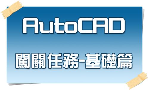 [活動]AutoCAD闖關任務-基礎篇 - 頁 2 Autoca11
