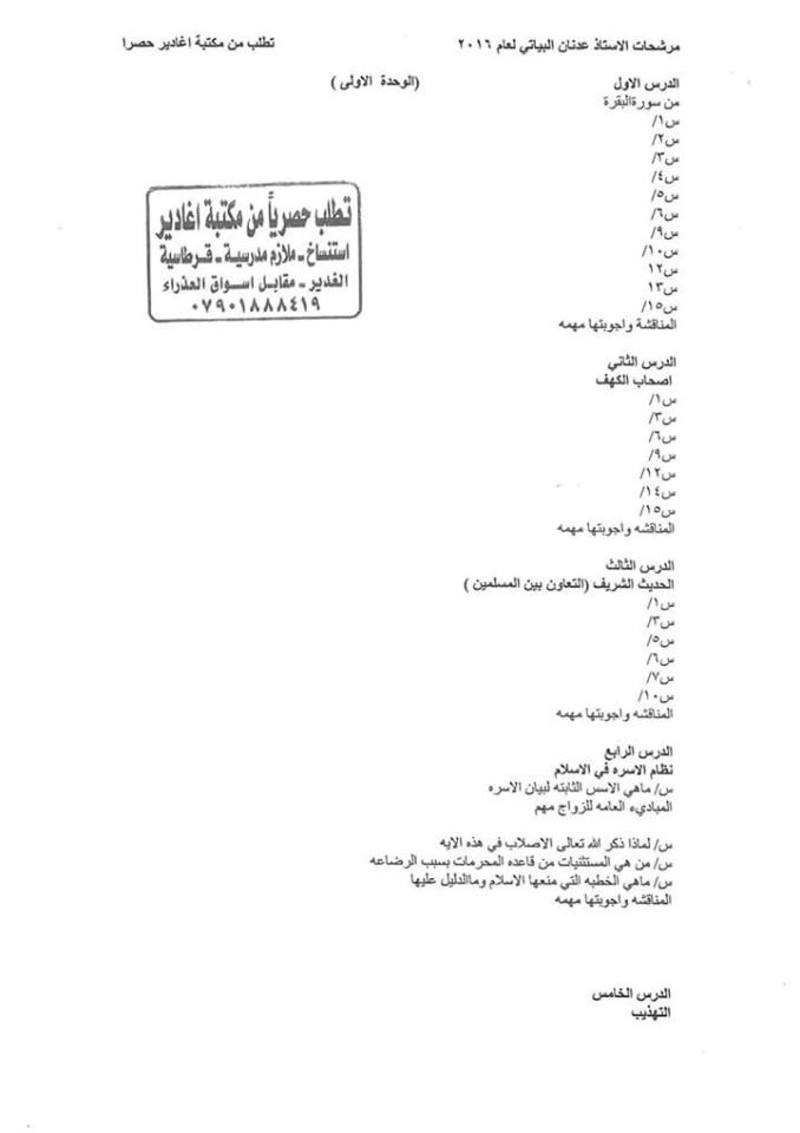 أجدد مرشحات التربية الاسلامية للسادس الاعدادى 2018  - صفحة 2 012