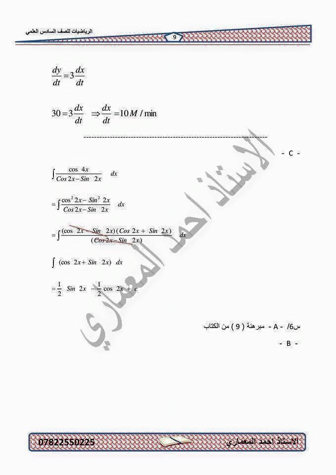 حل اسئلة الرياضيات السادس العلمي الدور الأول 2015 للاستاذ احمد المعمارى  1010