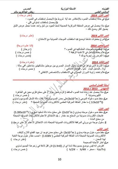 أسئله وزاريه مرشحات فيزياء للسادس العلمى 2018 اعداد أستاذ رياض عبد الكريم سالم  1016