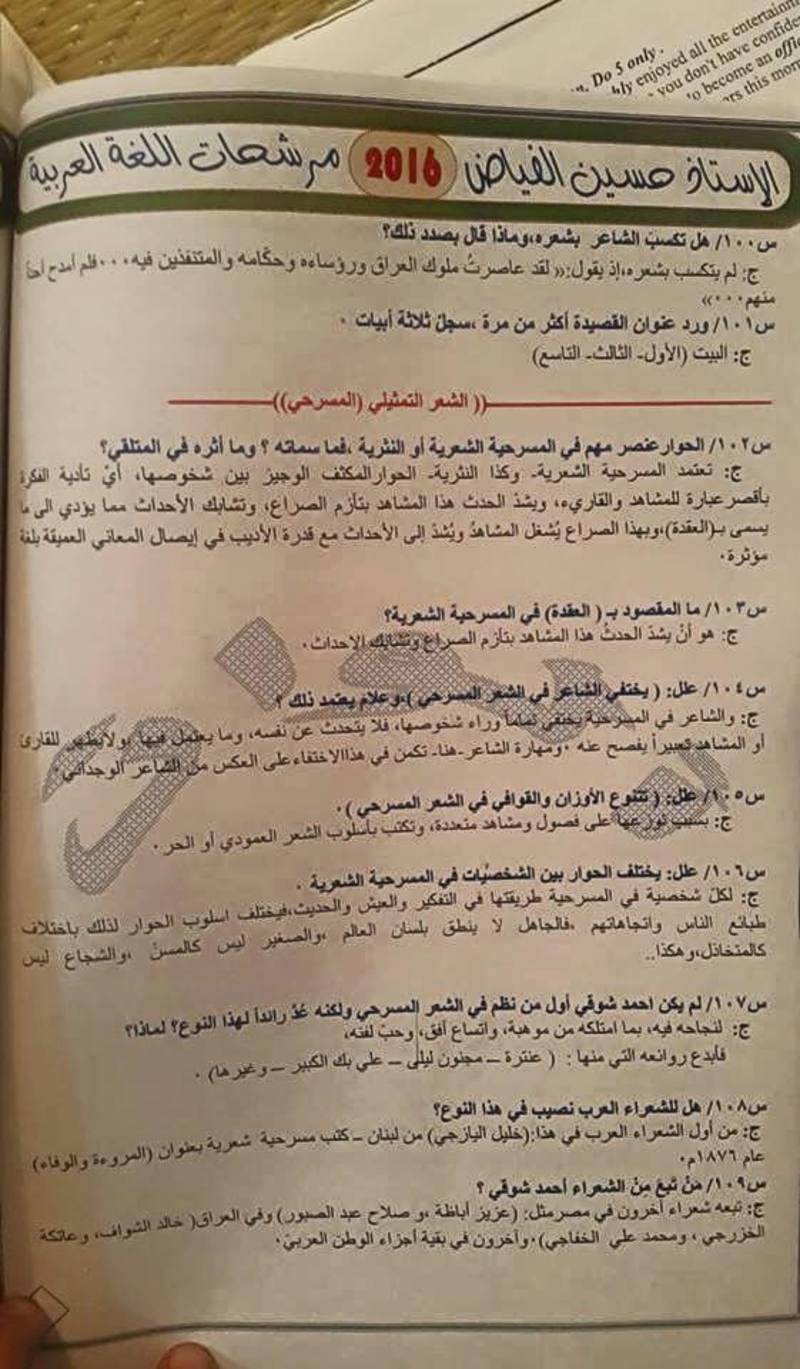 مرشحات اللغة العربية للسادس العلمى 2018 للاستاذ حسين الفياض  1020