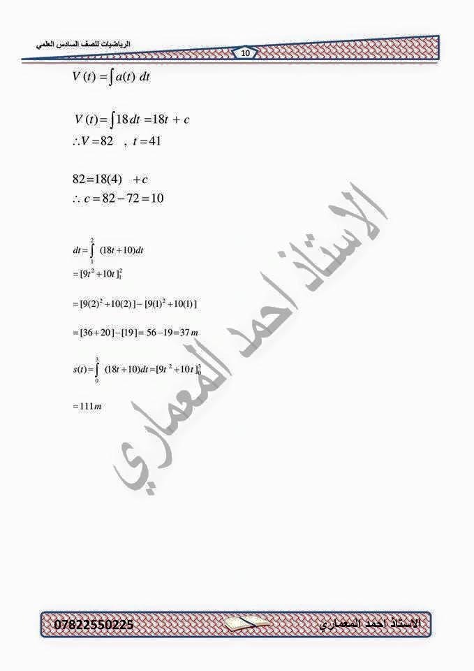 حل اسئلة الرياضيات السادس العلمي الدور الأول 2015 للاستاذ احمد المعمارى  1110