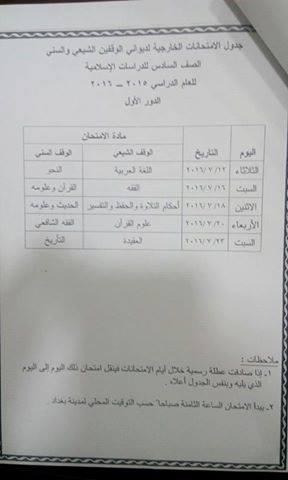 وزارة التربية العراقية تعلن جدول الامتحانات الخارجية للوقفين الشيعي والسني للصف الثالث والسادس الثانوي للدراسات الاسلامية 2016 الدور الاول 1113