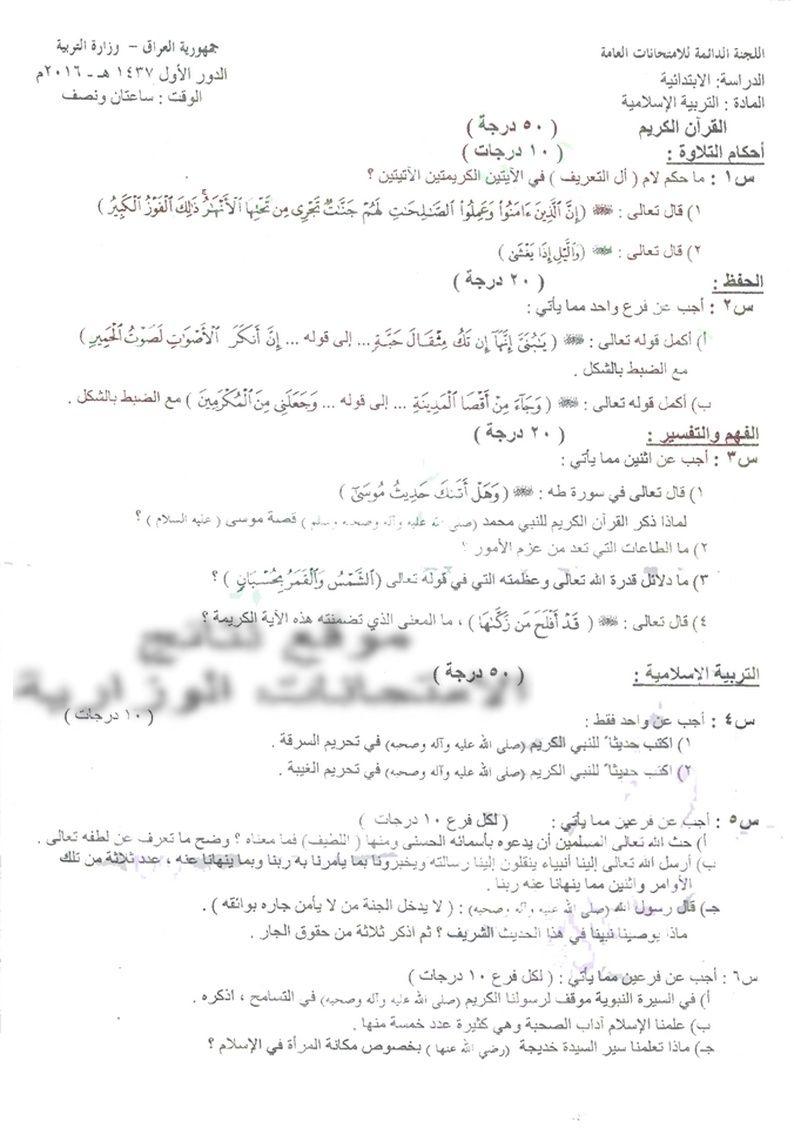 أسئلة مادة التربية الاسلامية للسادس الابتدائى فى العراق 2016 الدور الأول  1119