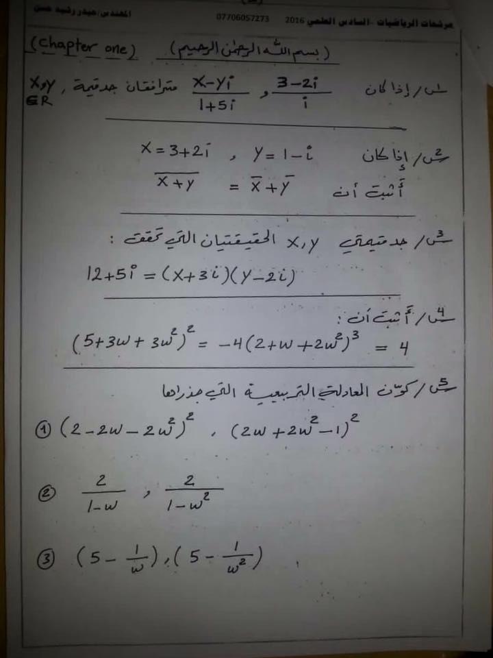 مرشحات الرياضيات السادس العلمي اعداد المهندس حيدر رشيد 113