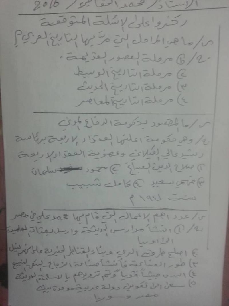مرشحات هامه لمادة التاريخ للصف السادس ابتدائي 2018 للاستاذ محمد الخفاجي 118