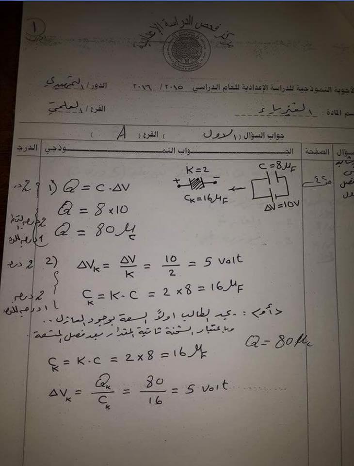 الأجوبة النموذجية للأسئلة الوزارية الفيزياء السادس العلمي - تمهيدي 2016 120