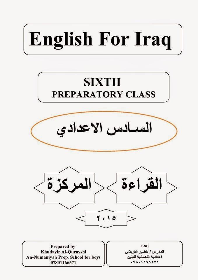 أهم مرشحات اللغة الانكليزية للسادس الاعدادى اعداد استاذ خضير القريشى  121