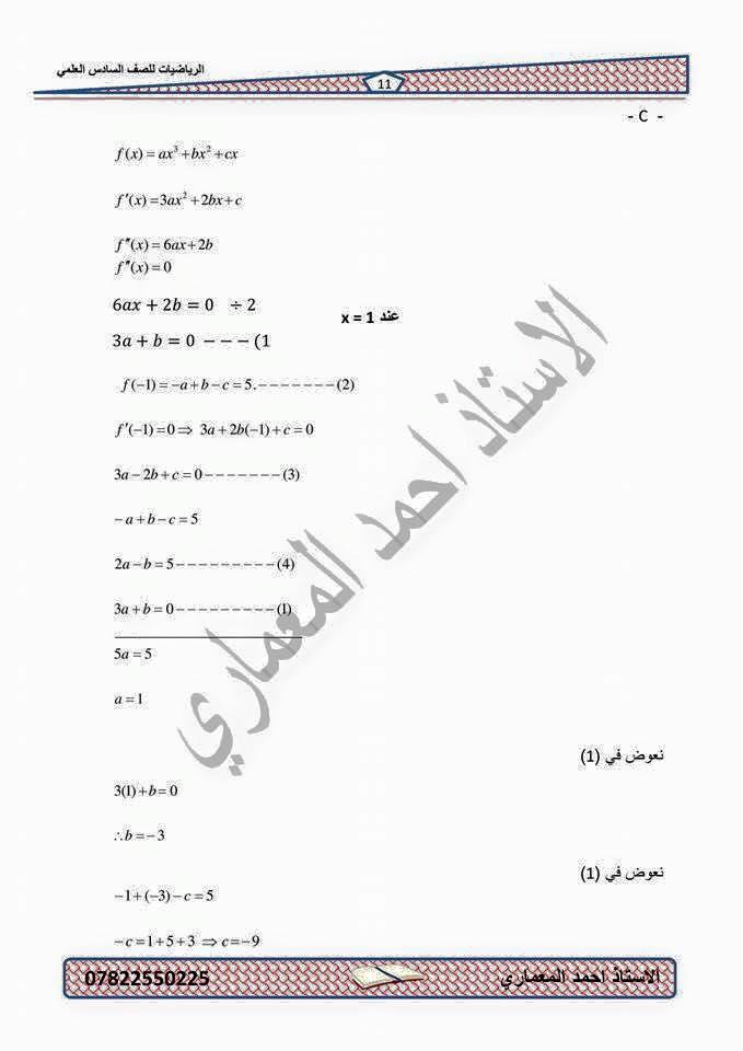 حل اسئلة الرياضيات السادس العلمي الدور الأول 2015 للاستاذ احمد المعمارى  1210